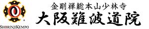 少林寺拳法大阪難波道院